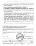 Документы / Элитный коттеджный поселок Променад